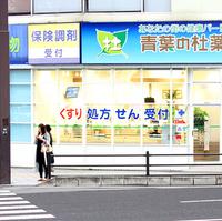 青葉の杜薬局 東北大病院前店の写真