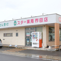 スター薬局柞田店の写真