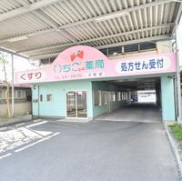 いちご薬局 本町店の写真