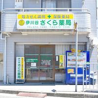 さくら薬局伊川谷店の写真