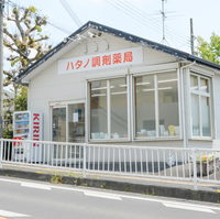 ハタノ調剤薬局の写真
