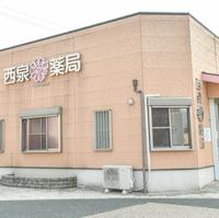 西泉薬局の写真