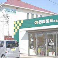 野間薬局 花見店の写真