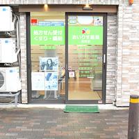 あいりす薬局 元町店の写真
