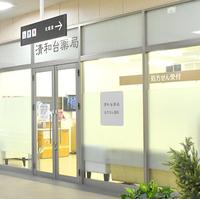 清和台薬局の写真