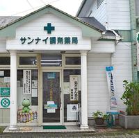 有限会社サンナイ調剤薬局の写真