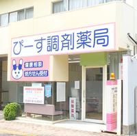 ぴーす調剤薬局の写真