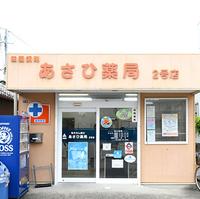 四国調剤 あさひ薬局2号店の写真