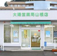 株式会社大陽堂薬局 山根店の写真