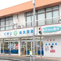 由良薬局の写真