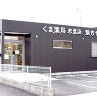 くま薬局志度店の写真