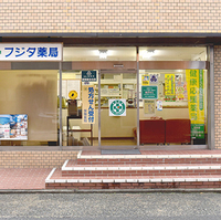 マリーングループ フジタ薬局 那珂支店の写真