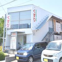 岡本平和薬局西分店の写真