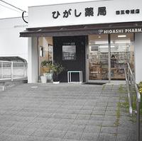 ひがし薬局四王寺坂店の写真