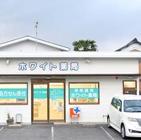 ホワイト薬局の写真
