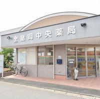 諸岡中央薬局の写真