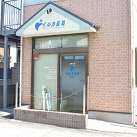 イルカ薬局粕屋店の写真