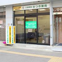 さつき薬局三田駅前店の写真