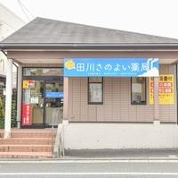田川さのよい薬局の写真