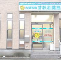 大明石町すみれ薬局の写真