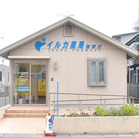 イルカ薬局篠栗店の写真