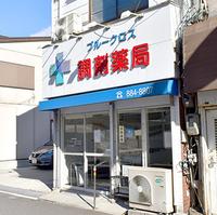 ブルークロス調剤薬局菜園場店の写真