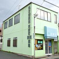 須崎町調剤薬局の写真