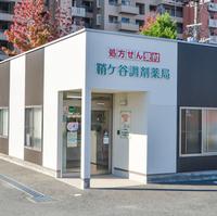鞘ヶ谷調剤薬局の写真