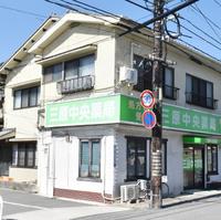 三原中央薬局の写真