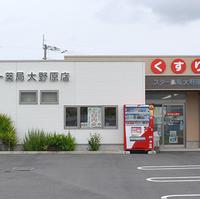 スター薬局大野原店の写真