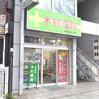 木村薬局の写真