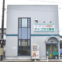 アイ・プラス薬局浜坂店の写真
