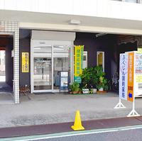 福神調剤薬局吉塚店の写真