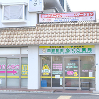 さくら薬局西鈴駅前店の写真