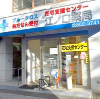 ブルークロス江ノ口薬局の写真