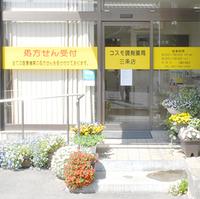 コスモ調剤薬局 三条店の写真