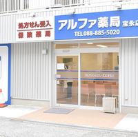 アルファ薬局宝永店の写真