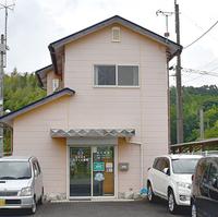 有限会社スマイル薬局 稲築店の写真