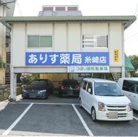ありす薬局糸崎店の写真