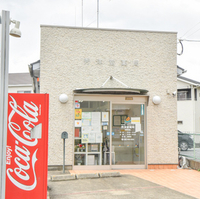 秀洋堂薬局若宮本店の写真