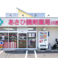 あさひ調剤薬局川西店の写真