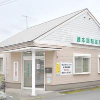 藤本調剤薬局の写真