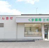 くま薬局三木店の写真