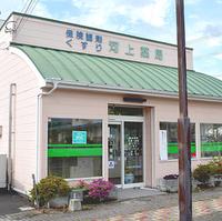 河上薬局の写真