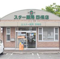 スター薬局四條店の写真