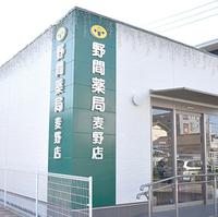 野間薬局 麦野店の写真