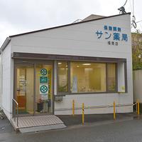 サン薬局福間店の写真
