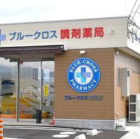 ブルークロス調剤薬局南国店の写真