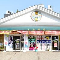大倉薬局の写真