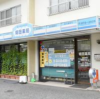 相田薬局の写真